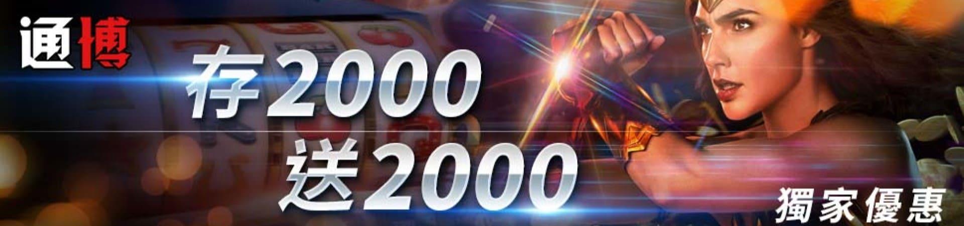 通博存2000送2000